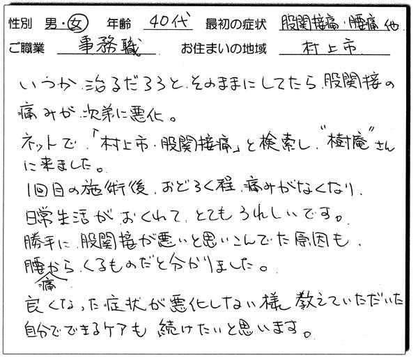 40代事務職女性股関節痛・腰痛(村上市)